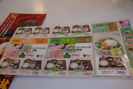 4-すき家 諌早店DSC00110