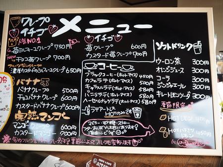 4-大村市日泊町 クレープ&カフェ AITAKA P2132661