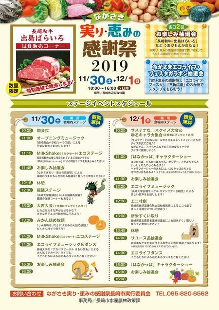 長崎実りの感謝祭2