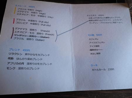 8-大村市池田 キャットナップ珈琲P6301946