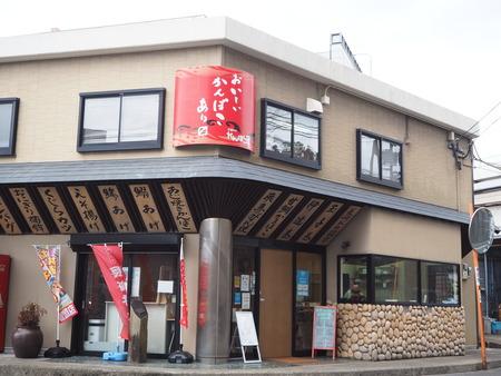 5-長与町 長崎井上蒲鉾P1060902