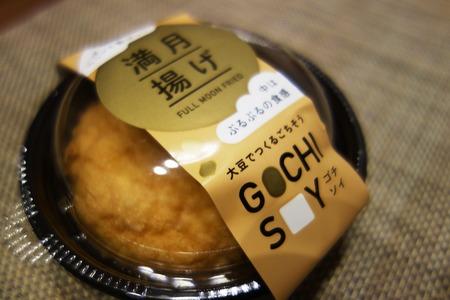 8-gochisoyDSC01266