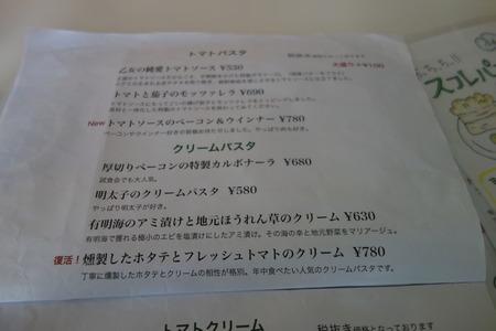 6-ぱすたろうDSC05892