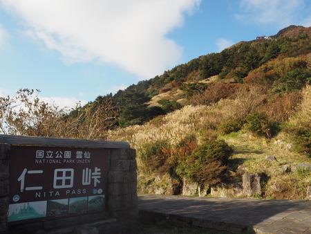 11-7-雲仙仁田峠PA303271