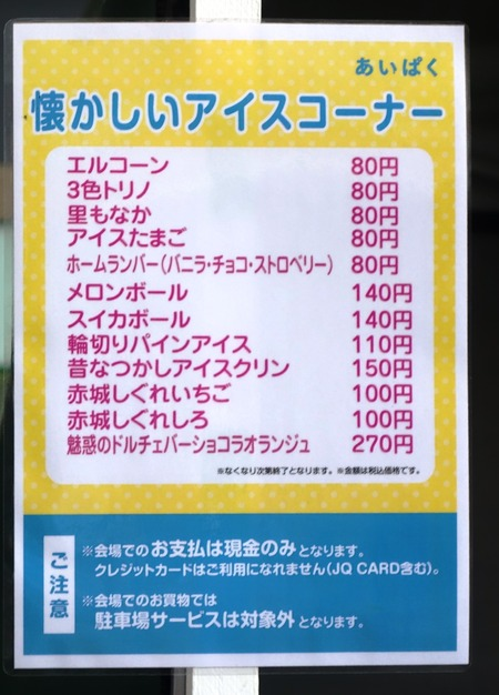 13-長崎駅かもめ広場 あいぱく 懐かしいアイスコーナーDSC06648