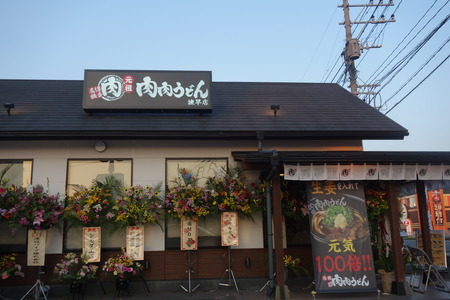 2-肉肉うどん諌早店DSC05037