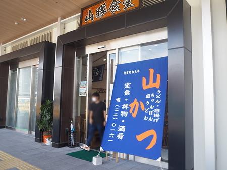 2021.07.22スターバックス諌早駅店 山勝食堂_5190
