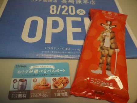 15-コメダ珈琲 長崎諌早店P8207212