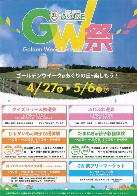 GW祭り1