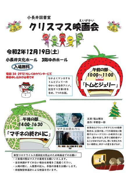 クリスマス映画会