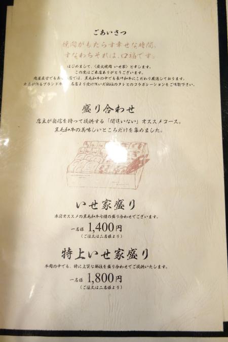 6-長崎市いせ家DSC04744