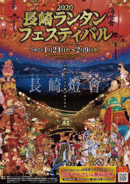 長崎ランタンフェスティバル1