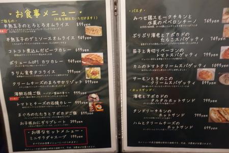 6-きりん食堂DSC02075