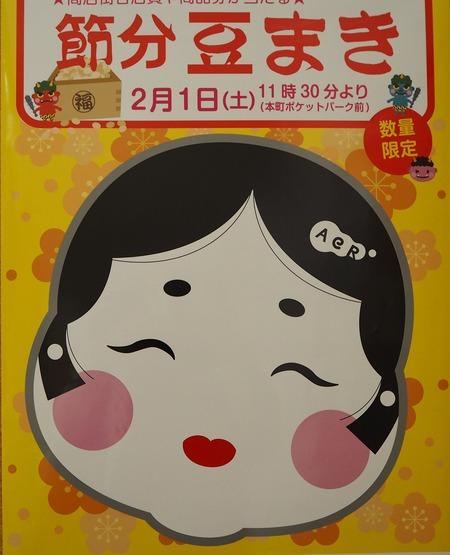 アエル商店街 豆まき - コピー