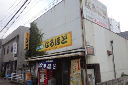9-なるほどDSC00683