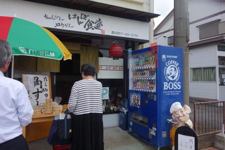 1-はんぼ食堂DSC08889
