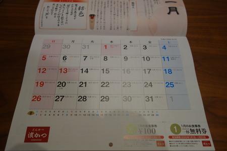 2-濱かつ 福袋DSC08051