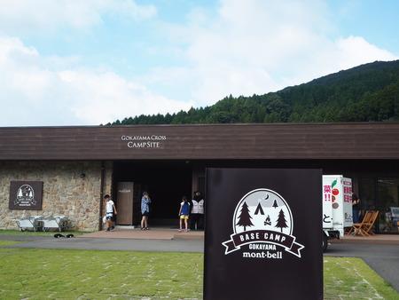 8−五ケ山ベースキャンプP9159596