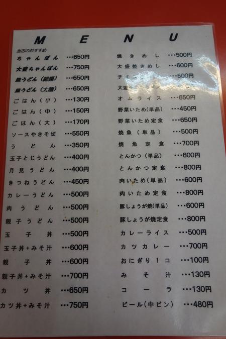 6−宮田食堂DSC00074