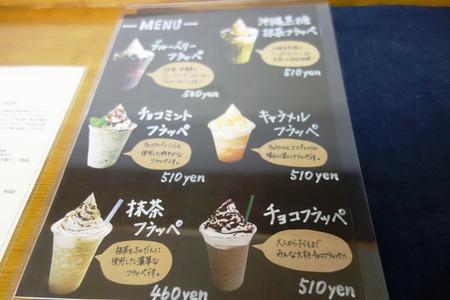 7-yachimoonカフェDSC01229
