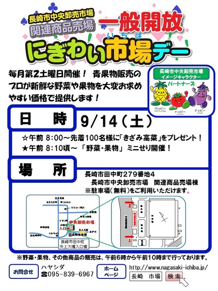 長崎市中央卸売市場