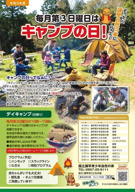 キャンプの日1