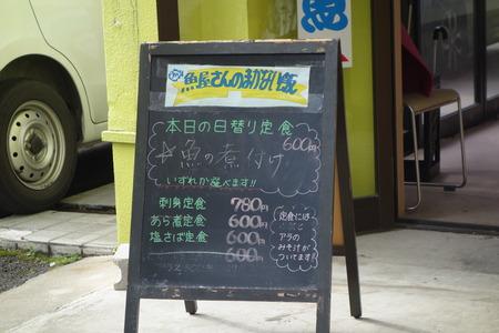 28-竹野鮮魚DSC00669
