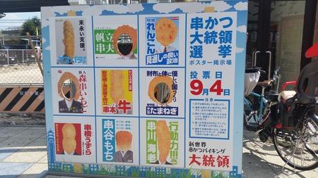 4−大阪てんぐ20160911_120503