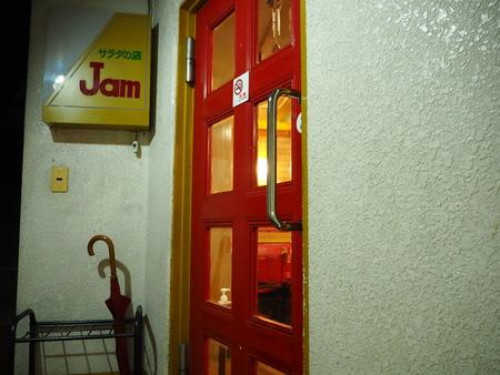 5-長崎市浜町 サラダの店ジャムP6090525
