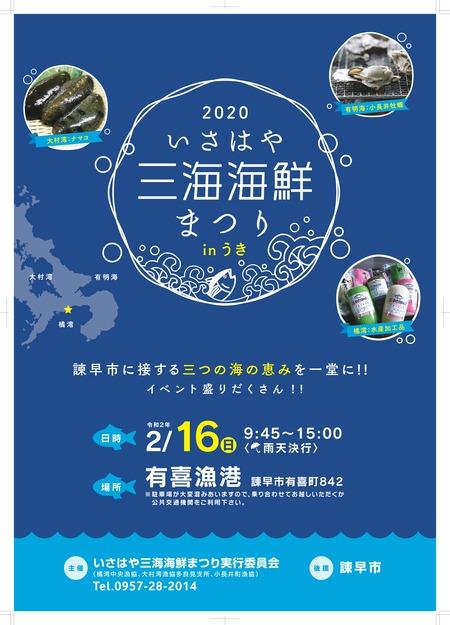 三海海鮮祭り