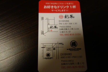 14-長崎揚げかんぼこ研究所DSC06862