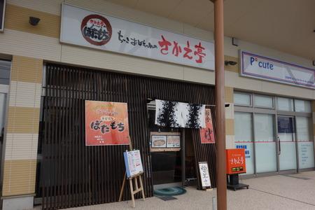 2-さかえ亭DSC07719