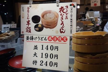 6−丸亀製麺DSC07645