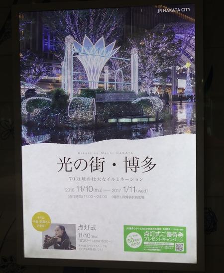 3-博多駅DSC05557