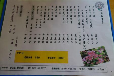 6-野岳路DSC00859
