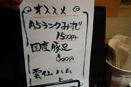 9-諫早市 肉のすけDSC05821