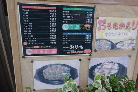 5-みやちDSC00856