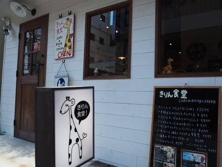 3-諌早市八坂町 きりん食堂P8045369
