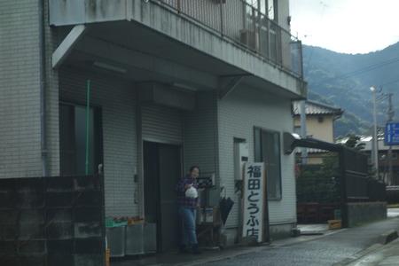 26−福田とうふ店DSC08366