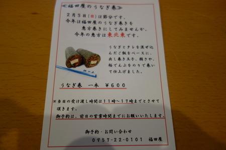 2−福田屋DSC03226