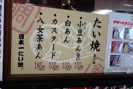 6-日本一のたい焼きDSC00414