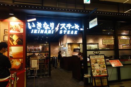 4-いきなりステーキDSC09927