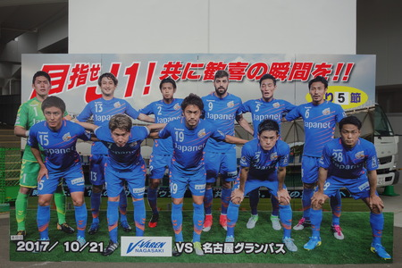19-Vファーレン長崎DSC00349