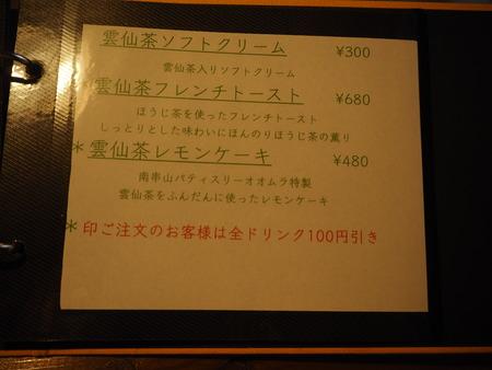 14-雲仙市瑞穂町 ぽっぽや茶葉P3284754