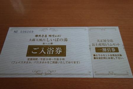 24−椎葉山荘 山法師DSC08343