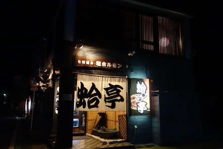 5-大村市 蛤亭DSC08028