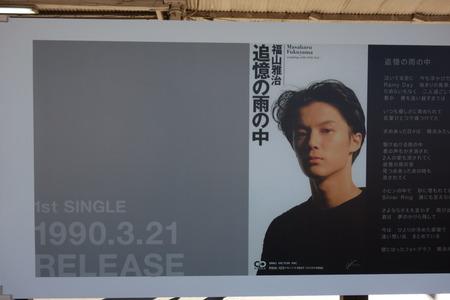 1-福山雅治DSC09463