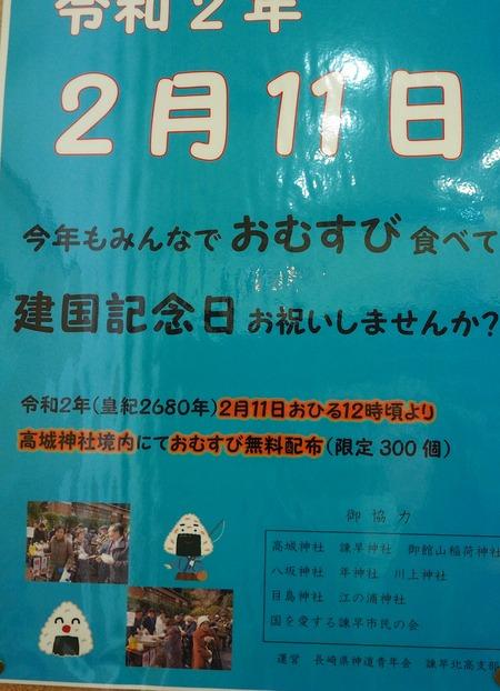 建国記念日 おむすび - コピー