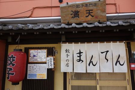 4−長崎市満天DSC04517