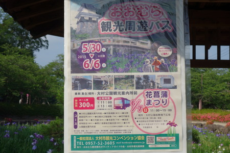 12-大村公園DSC01295